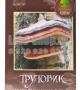 Трутовик лиственничный гриб, 10 гр